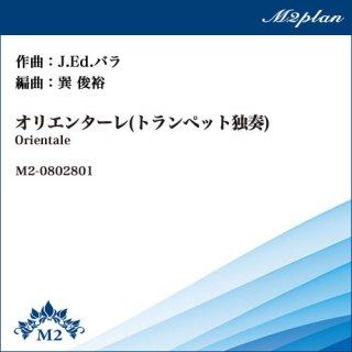 オリエンターレ【校訂版】/トランペット独奏+ピアノ伴奏版