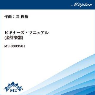 ビギナーズ・マニュアル(金管楽器)