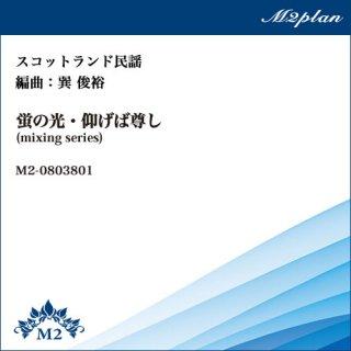 蛍の光・仰げば尊し/フレキシブル(Mixing Series)
