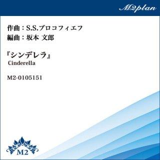 バレエ音楽「シンデレラ」より/Cinderella(12曲セット)