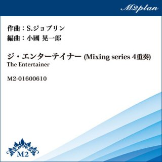 The Entertainer/エンターテイナー(Mixing series 4重奏)