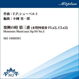 楽興の時 第三番(木管四重奏 FLx2, CLx2)
