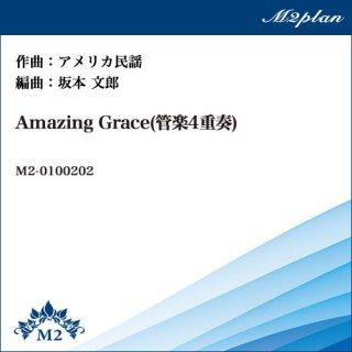 Amazing Grace(管楽4重奏)