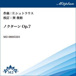 ノクターン作品7【校訂版】/ホルン独奏+ピアノ伴奏版