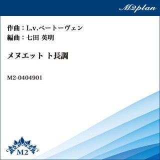メヌエット ト長調(L.v.ベートーヴェン作曲)/ピアノ+弦楽4重奏