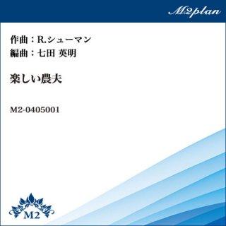 楽しい農夫(R.シューマン)/ピアノ+弦楽4重奏