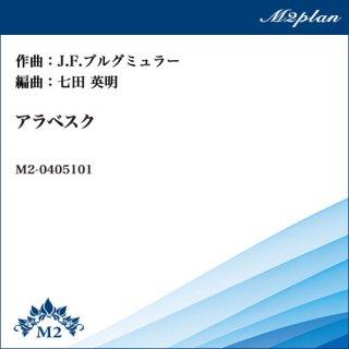 アラベスク(ブルグミュラー25の練習曲より)/ピアノ+弦楽4重奏