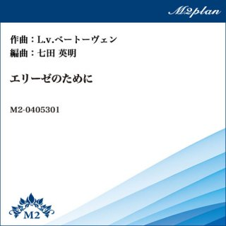 エリーゼのために(ピアノ+弦楽4重奏)