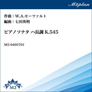 ピアノソナタ ハ長調 K.545より第1楽章/ピアノ+弦楽4重奏