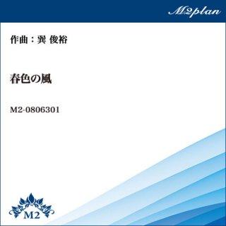 春色の風/フレキシブル(Mixing Series)