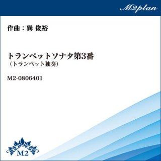 トランペットソナタ第3番/トランペット独奏+ピアノ伴奏版