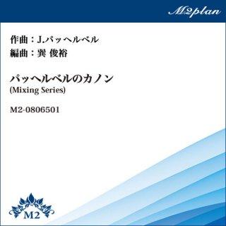 パッヘルベルのカノン/フレキシブル(Mixing Series)