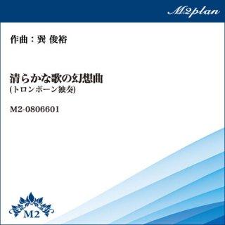 清らかな歌の幻想曲/トロンボーン独奏+ピアノ伴奏版