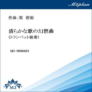 清らかな歌の幻想曲/トランペット独奏+ピアノ伴奏版