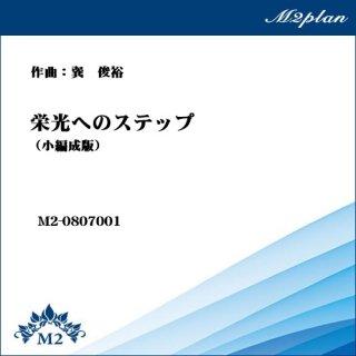 栄光へのステップ(小編成版)/巽 俊裕