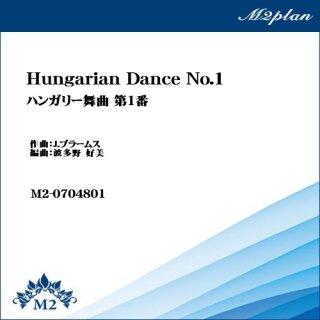 ハンガリー舞曲 第1番(J.ブラームス)/Hungarian Dance No.1