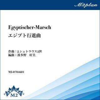 エジプト行進曲(J.シュトラウス2世)/Egyptischer-Marsch