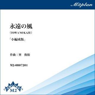 永遠の風(TOWA NO KAZE)/小編成版/巽 俊裕