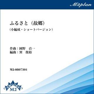 ふるさと(故郷)/岡野貞一作曲/小編成版