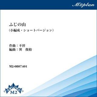 ふじの山/小編成版・ショートバージョン