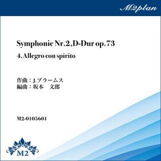 Symphonie Nr.2,D-Dur op.73 4.Allegro con Spirito(J.ブラームス)/交響曲第2番ニ長調作品73より第4楽章