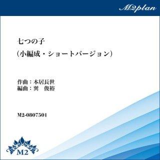 七つの子/小編成版・ショートバージョン