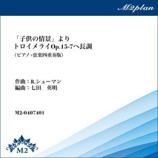 「子供の情景」よりトロイメライOp.15-7ヘ長調(R.シューマン)/ピアノ+弦楽4重奏版