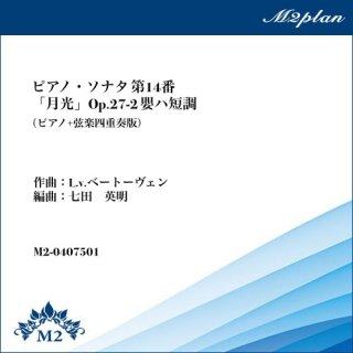 ピアノ・ソナタ 第14番「月光」Op.27-2 嬰ハ短調より1楽章(L.v.ベートーヴェン)/ピアノ+弦楽4重奏版