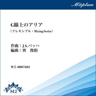 G線上のアリア(J.S.バッハ)/フレキシブル(Mixing Series)