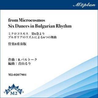 ミクロコスモス第6巻よりブルガリアのリズムによる6つの舞曲(B.バルトーク)/管楽8重奏