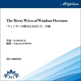 「ウィンザーの陽気な女房たち」序曲(O.ニコライ)/ The Merry Wives of Windsor