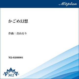かごめ幻想/木管5重奏