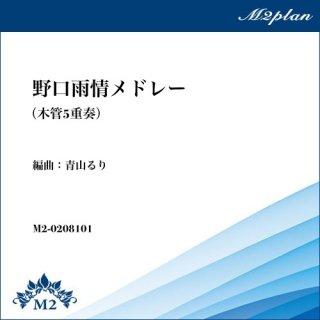 野口雨情メドレー(シャボン玉、青い眼の人形、七つの子)/木管5重奏