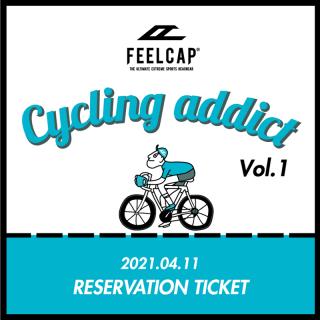 Cycling Addict Vol.1  ご予約エントリー