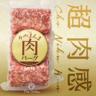 The Oniku そのまんま肉バーグ