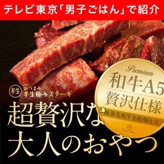 The Oniku ザ・お肉 【半生】半生極みステーキ 100g