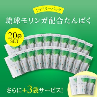 【ファミリーパック20袋+3袋】医食同源Lab 琉球モリンガ配合たんぱく 400g