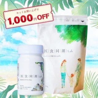 【1,000円OFF】琉球モリンガ配合たんぱく + 海洋性マグネシウムセット