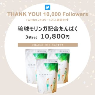 「医食同源Lab 琉球モリンガ配合たんぱく3袋セット」Twitterフォロワー1万人謝恩セット