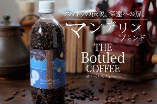 The Bottled Coffee / マンデリンブレンド / 約160g