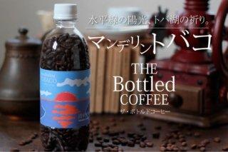 The Bottled Coffee / マンデリントバコ / 約150g