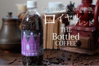 The Bottled Coffee / ロイヤルブレンド / 約150g
