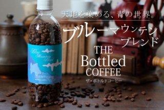 The Bottled Coffee / ブルーマウンテンブレンド / 約170g