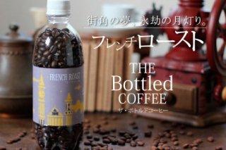 The Bottled Coffee / フレンチロースト / 約150g