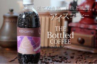 The Bottled Coffee / アイスコーヒー / 約140g