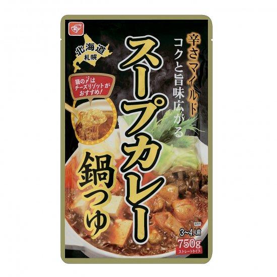 スープカレー鍋つゆ750g