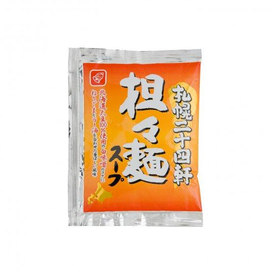 札幌二十四軒担々麺スープNo.9707