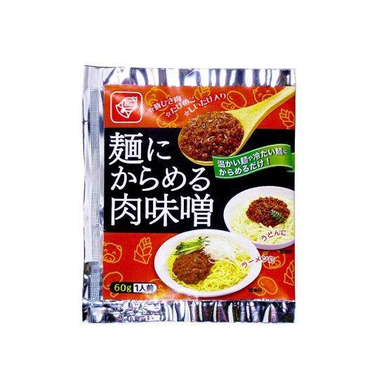 麺にからめる肉味噌No.950