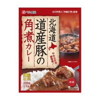 北海道 道産豚の角煮カレー200g