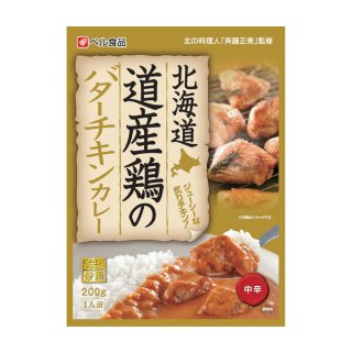 北海道 道産鶏のバターチキンカレー200g